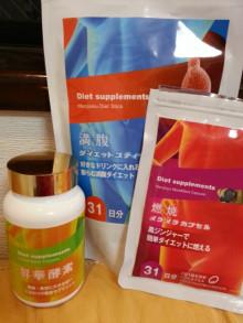 痩せるために!代謝を上げるサプリプレゼント