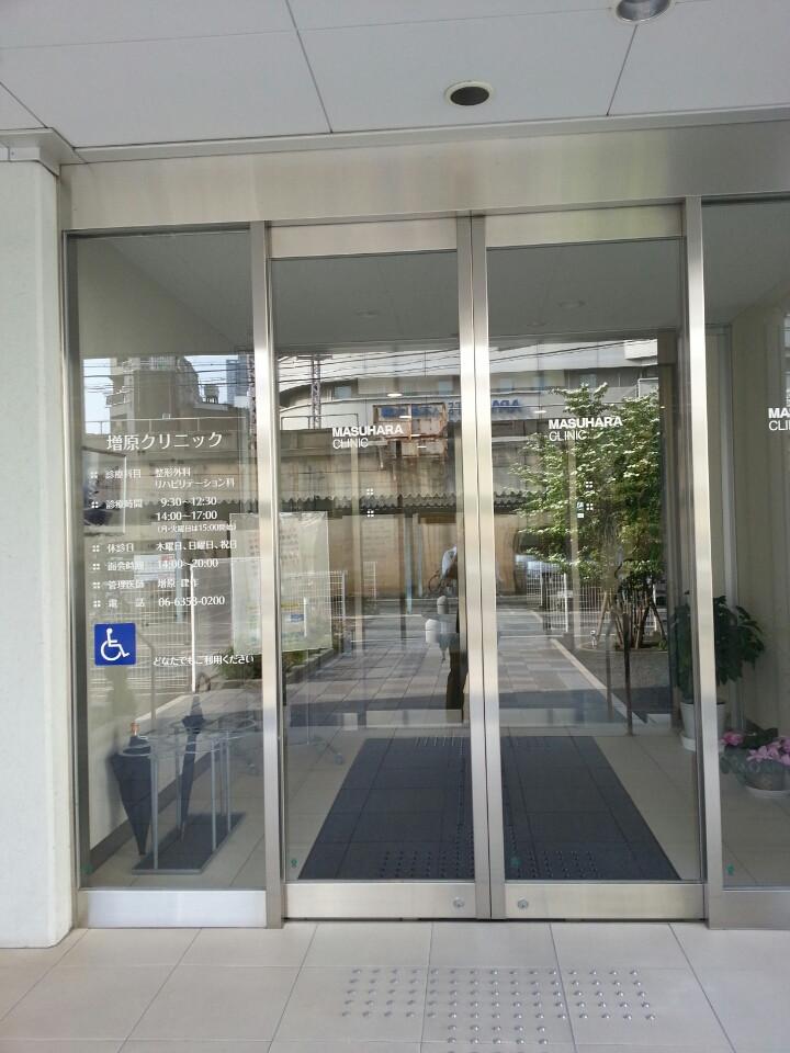 人工股関節・増原クリニック